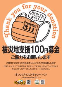 オレンジマスクキャンペーン