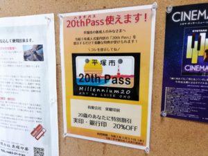 20th Pass(ハタチパス)