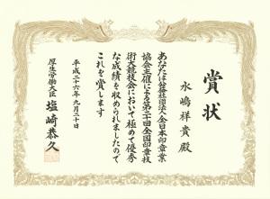 2014厚生労働大臣賞